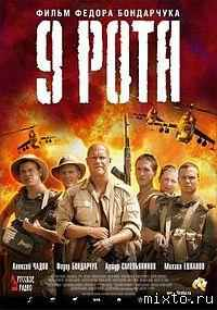 Минипостер. Девятая рота /The 9th Company/ (2005)