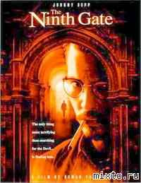 Минипостер. Девятые врата /The Ninth Gate/ (1999)
