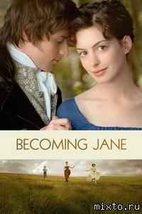 Минипостер. Джейн Остин /Becoming Jane/ (2007)