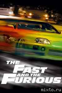Постер. Форсаж /The Fast and the Furious/ (2001)