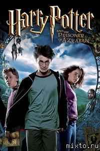 Минипостер. Гарри Поттер и узник Азкабана /Harry Potter and the Prisoner of Azkaban/ (2004)