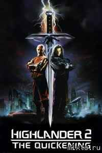 Постер. Горец 2 /Highlander II: The Quickening/ (1990)