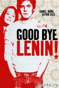 Минипостер. Гудбай, Ленин! /Good Bye, Lenin!/ (2003)