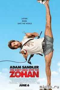 Постер. Не шутите с Зоханом /You Don't Mess with the Zohan/ (2008)
