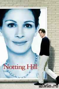 Постер. Ноттинг Хилл /Notting Hill/ (1999)