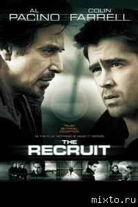 Постер. Рекрут /The Recruit/ (2003)
