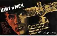 Постер. Щит и меч (1968)