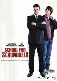 Минипостер. Школа негодяев /School for scoundrels/ (2006)