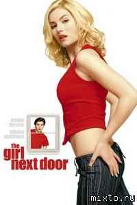 Постер. Соседка /The Girl Next Door/ (2004)