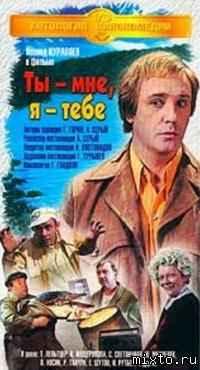 ÐоÑÑеÑ. Ð¢Ñ - мне, Ñ - Ñебе (1976)