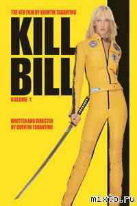 Постер. Убить Билла. Фильм 1 /Kill Bill: Vol. 1/ (2003)