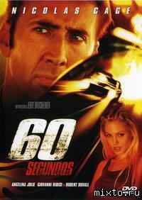 Постер. Угнать за 60 секунд /Gone in Sixty Seconds/ (2000)