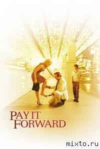 Постер. Заплати другому /Pay It Forward/ (2000)