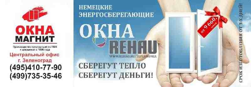крупа распродажа окон московская обл настрой